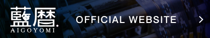 藍暦オフィシャルサイト